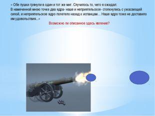 « Обе пушки грянули в один и тот же миг. Случилось то, чего я ожидал: В наме