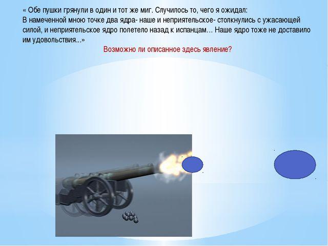 « Обе пушки грянули в один и тот же миг. Случилось то, чего я ожидал: В наме...