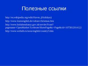 Полезные ссылки http://en.wikipedia.org/wiki/Haven_(Holidays) http://www.lear