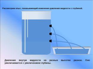 Рассмотрим опыт, показывающий изменение давления жидкости с глубиной. Давлени