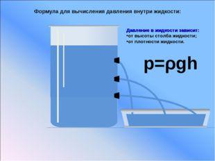 Давление в жидкости зависит: от высоты столба жидкости; от плотности жидкост