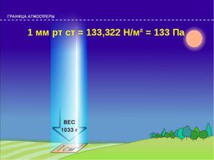 * 1 мм рт ст = 133,322 Н/м² = 133 Па