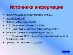 Источники информации http://www.parta.com.ua/referats/view/5431/ http://fevt.