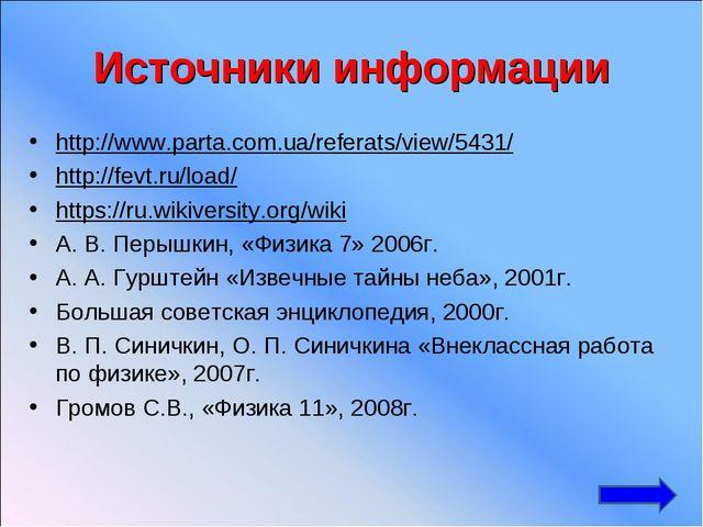 Источники информации http://www.parta.com.ua/referats/view/5431/ http://fevt....