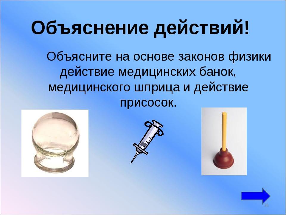 Объяснение действий! Объясните на основе законов физики действие медицинских...