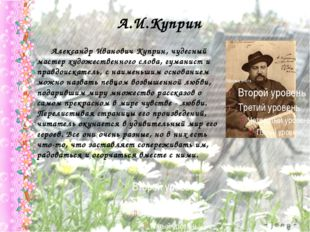 Александр Иванович Куприн, чудесный мастер художественного слова, гуманист и