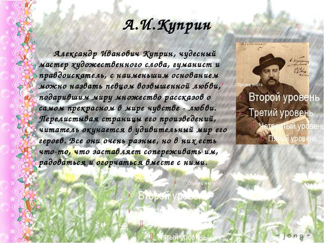 Александр Иванович Куприн, чудесный мастер художественного слова, гуманист и...