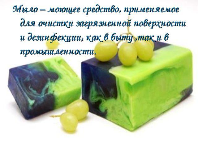 Мыло – моющее средство, применяемое для очистки загрязненной поверхности и де...