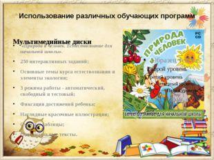 Использование различных обучающих программ Мультимедийные диски «Природа и че