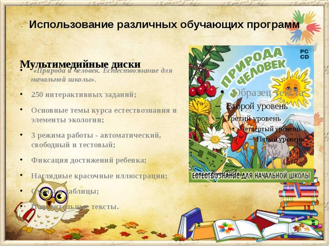 Использование различных обучающих программ Мультимедийные диски «Природа и че...