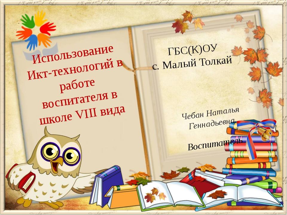 Чебан Наталья Геннадьевна Воспитатель Использование Икт-технологий в работе...