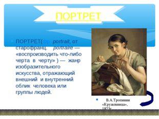 ПОРТРЕТ(фр. portrait, от cтарофранц. portraire — «воспроизводить что-либо чер