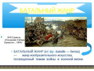 БАТАЛЬНЫЙ ЖАНР (от фр. bataille— битва) — жанр изобразительного искусства,
