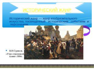 Исторический жанр — жанр изобразительного искусства, посвященный историческим