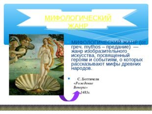 МИФОЛОГИЧЕСКИЙ ЖАНР (от греч. mythos – предание) — жанр изобразительного иску