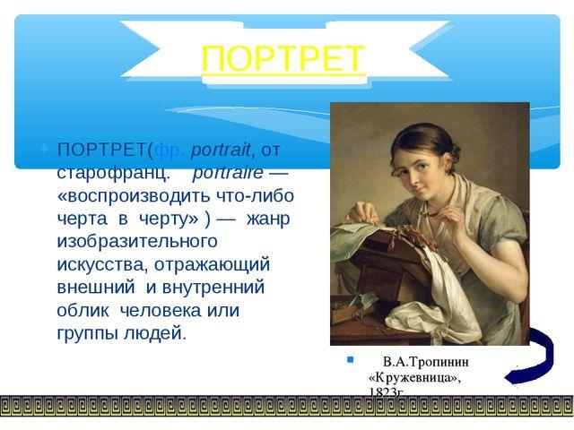 ПОРТРЕТ(фр. portrait, от cтарофранц. portraire — «воспроизводить что-либо чер...