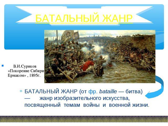 БАТАЛЬНЫЙ ЖАНР (от фр. bataille— битва) — жанр изобразительного искусства,...