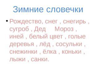 Зимние словечки Рождество, снег , снегирь , сугроб , Дед Мороз , иней , белый