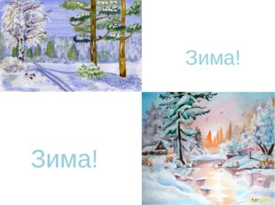 Зима! Зима!