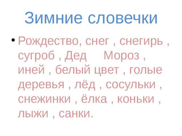 Зимние словечки Рождество, снег , снегирь , сугроб , Дед Мороз , иней , белый...