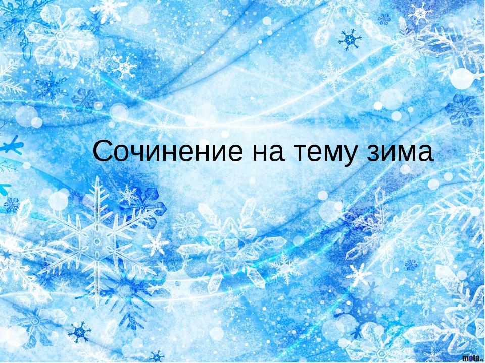 Сочинение на тему зима