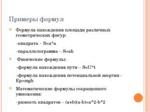 Примеры формул Формула нахождения площади различных геометрических фигур: -кв