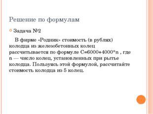 Решение по формулам Задача №2 В фирме «Родник» стоимость (в рублях) колодца и