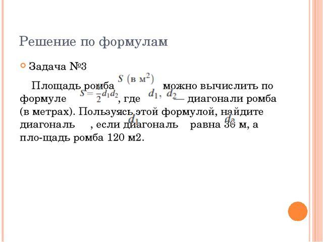 Решение по формулам Задача №3 Площадь ромба  можно вычислить по формуле ,...