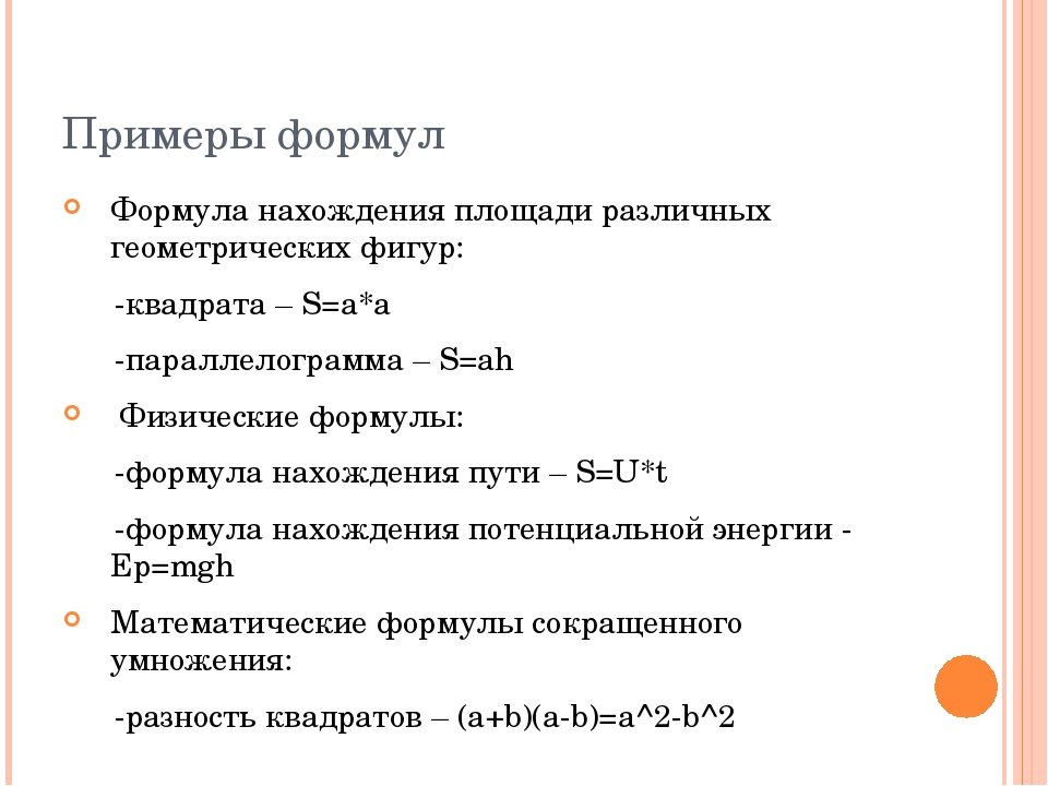 Примеры формул Формула нахождения площади различных геометрических фигур: -кв...