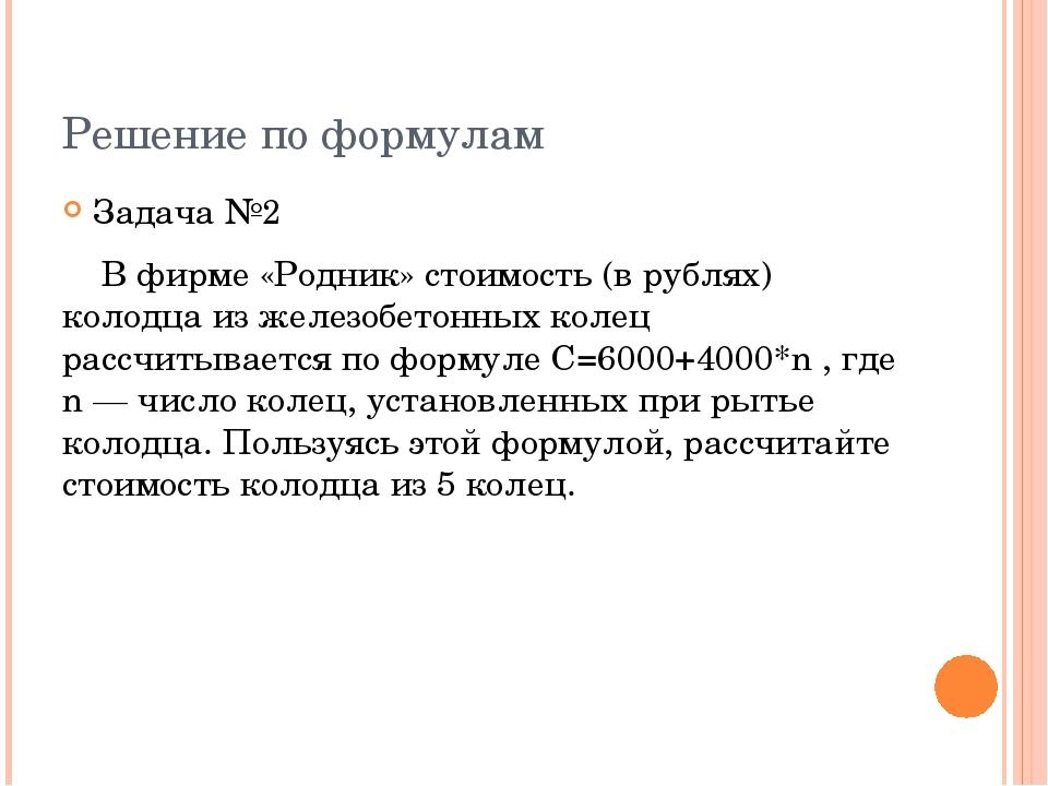 Решение по формулам Задача №2 В фирме «Родник» стоимость (в рублях) колодца и...