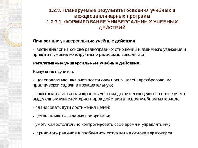 1.2.3.Планируемые результаты освоения учебных и междисциплинарных программ 1...