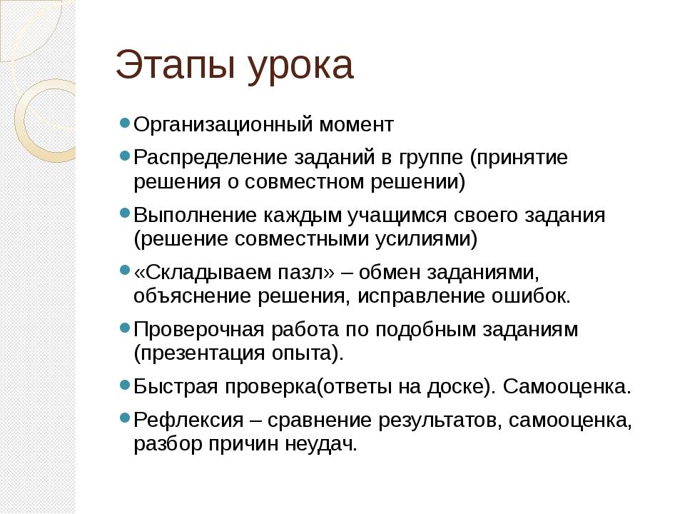 Этапы урока Организационный момент Распределение заданий в группе (принятие р...