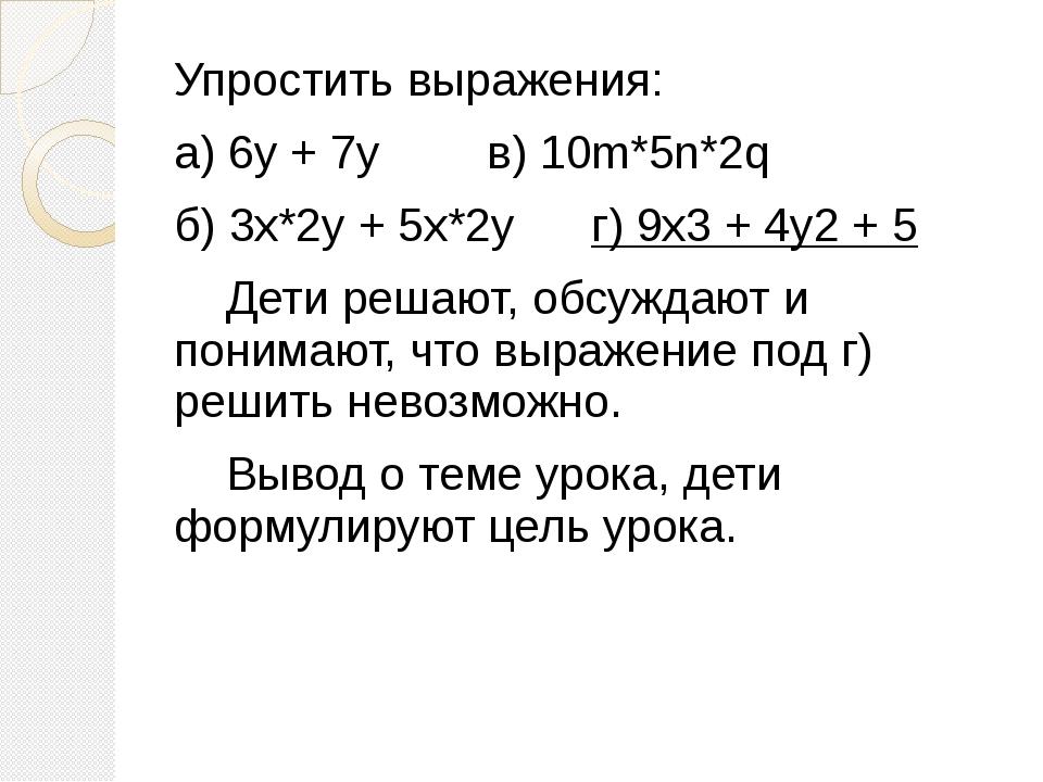 Упростить выражения: а) 6y + 7yв) 10m*5n*2q б) 3x*2y + 5x*2yг) 9x3 + 4y2...