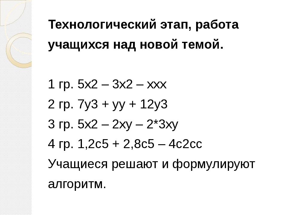 Технологический этап, работа учащихся над новой темой. 1 гр. 5x2 – 3x2 – xxx...