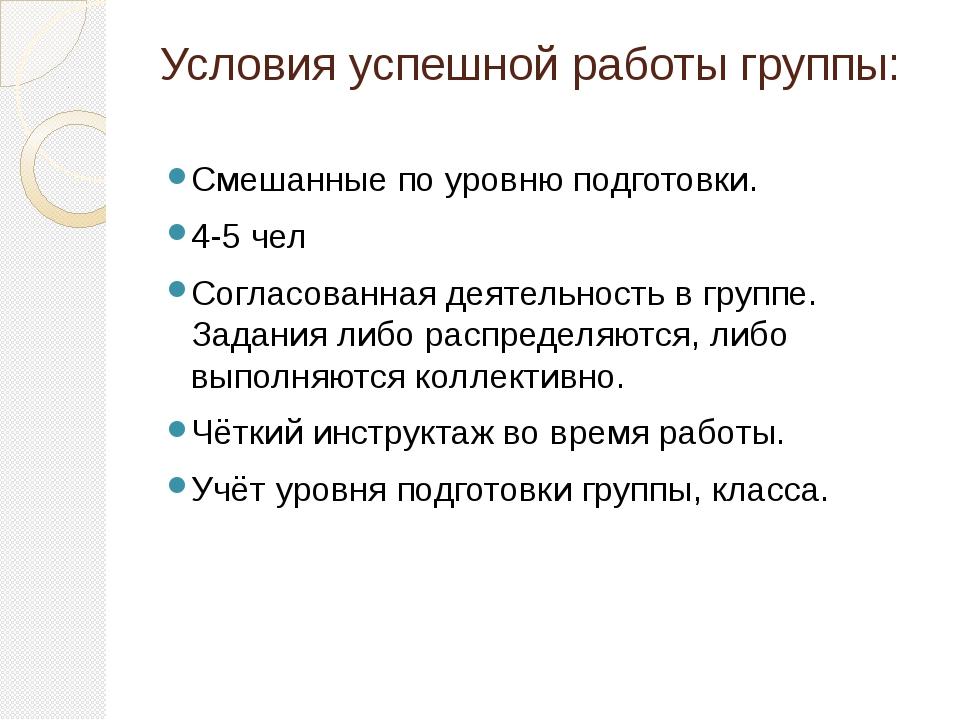 Условия успешной работы группы: Смешанные по уровню подготовки. 4-5 чел Согла...