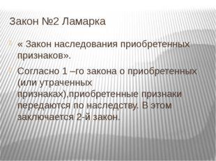Закон №2 Ламарка « Закон наследования приобретенных признаков». Согласно 1 –г