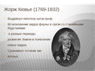 Жорж Кювье (1769-1832) Выдвинул гипотезу катастроф. Исчезновение видов фауны