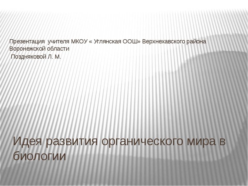 Идея развития органического мира в биологии Презентация учителя МКОУ « Углянс...