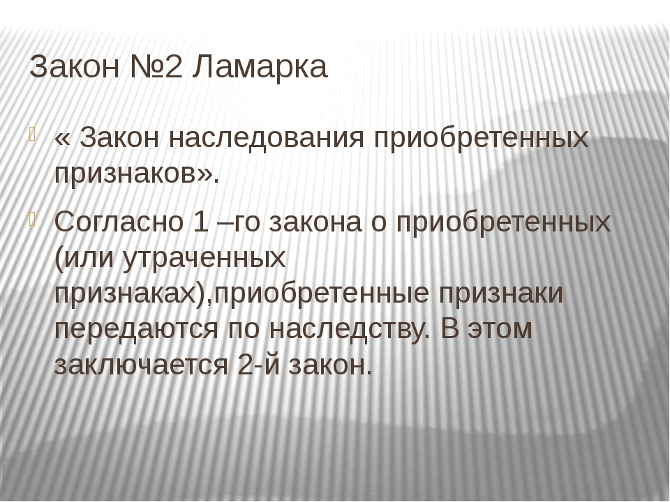 Закон №2 Ламарка « Закон наследования приобретенных признаков». Согласно 1 –г...
