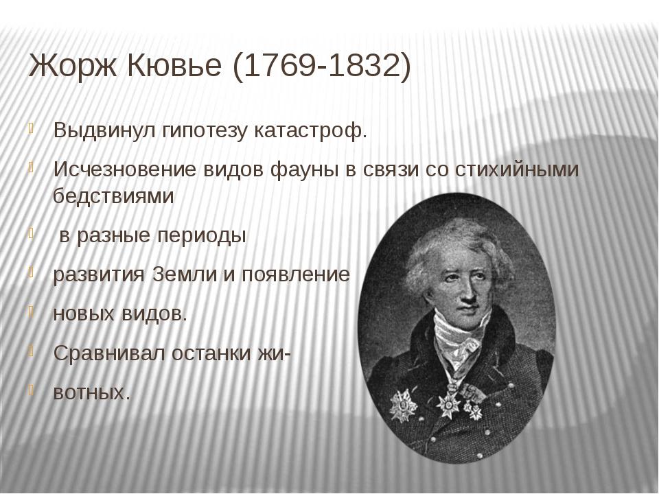 Жорж Кювье (1769-1832) Выдвинул гипотезу катастроф. Исчезновение видов фауны...