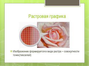 Растровая графика Изображение формируется в виде растра – совокупности точек(