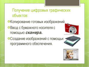 Получение цифровых графических объектов: Копирование готовых изображений. Вво