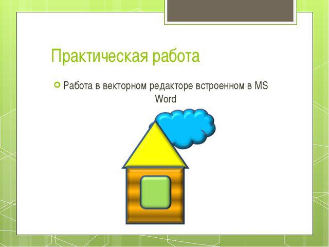 Практическая работа Работа в векторном редакторе встроенном в MS Word