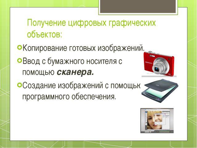 Получение цифровых графических объектов: Копирование готовых изображений. Вво...