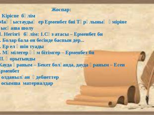 Жоспар: І. Кіріспе бөлім Маңғыстаудың ер Ерменбет биі Тұрұлының өміріне қысқ