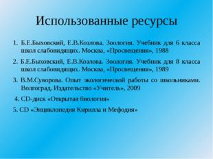 Использованные ресурсы Б.Е.Быховский, Е.В.Козлова. Зоология. Учебник для 6 кл
