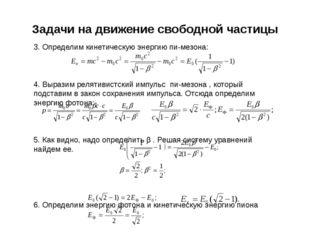 Задачи на движение свободной частицы 3. Определим кинетическую энергию пи-мез
