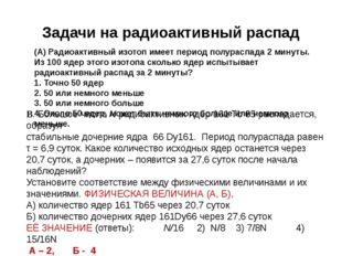 Задачи на радиоактивный распад (А) Радиоактивный изотоп имеет период полурасп