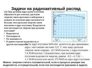 Задачи на радиоактивный распад (А) При делении ядра урана плутония образуются