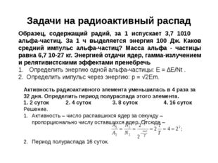 Образец, содержащий радий, за 1 испускает 3,7 1010 альфа-частиц. За 1 ч выдел